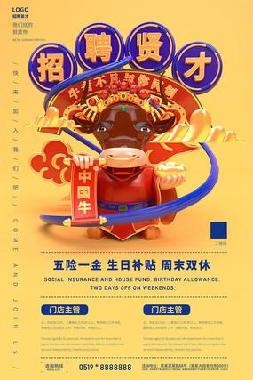 中国牛招聘贤才海报