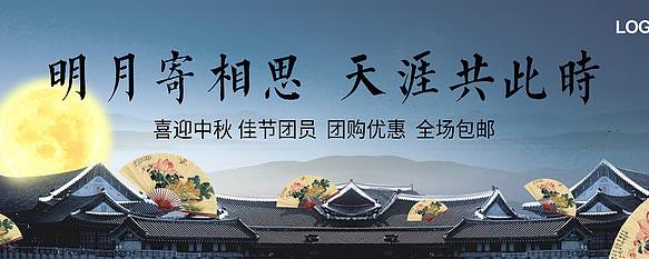 中秋节户外广告