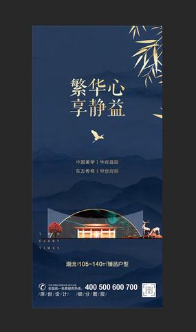 中式地产微信海报