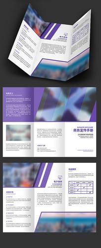 紫色商务三折页