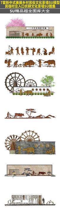7套新中式美丽乡村民俗农耕文化景墙图集