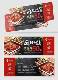 餐饮美食火锅代金券模板