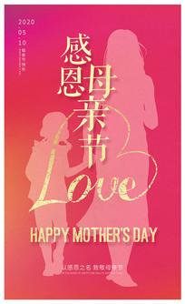 创意粉色感恩母亲节海报设计