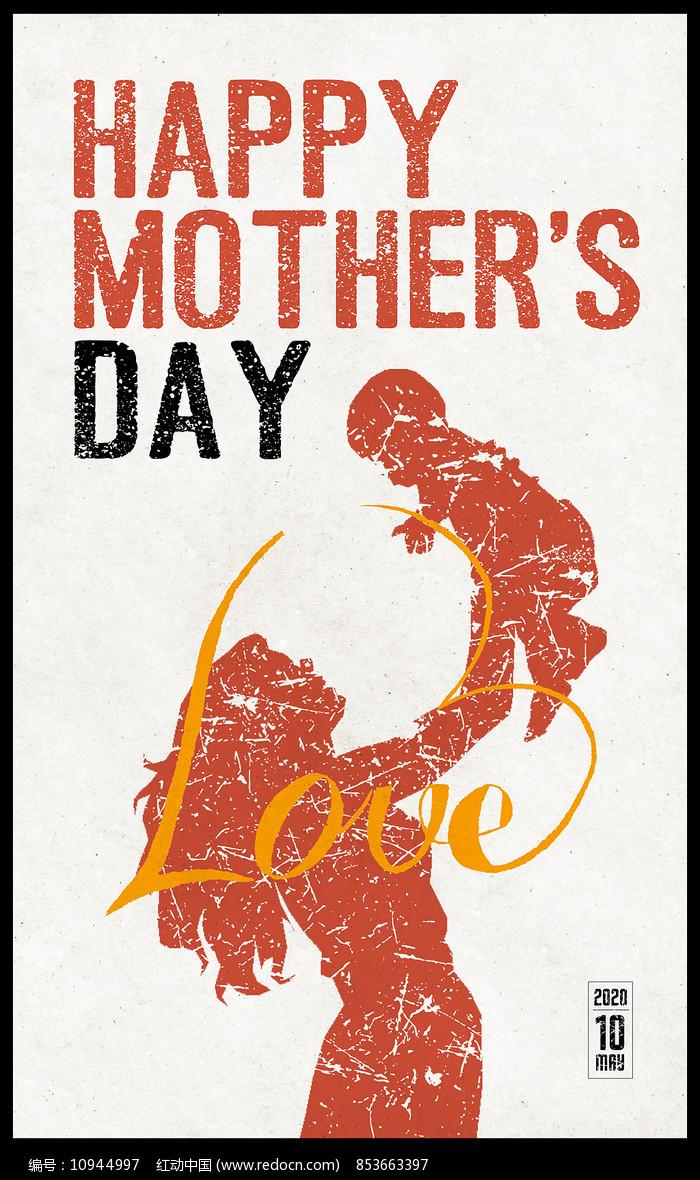创意简约母亲节海报设计图片