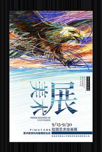 创意美术展宣传海报