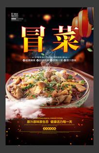 传统特色冒菜宣传海报设计