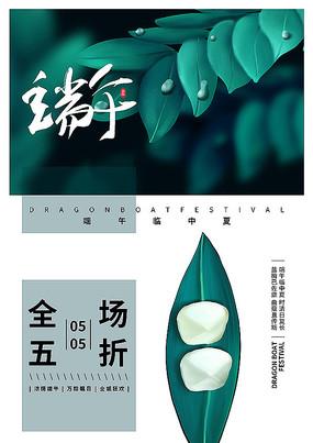 传统中国节日端午海报
