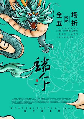 传统中国节日端午海报模板