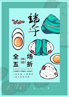 传统中国节日端午海报设计