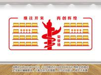 党建宣传荣誉墙