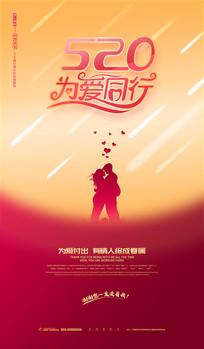 粉色创意520情人节微信宣传海报设计
