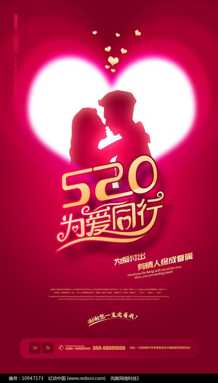 粉色创意520情人节宣传广告设计图片