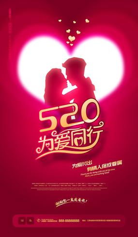 粉色创意520情人节宣传广告设计