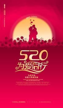 粉色创意520情人节宣传海报设计