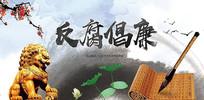 高端大气中国风水墨反腐倡廉海报
