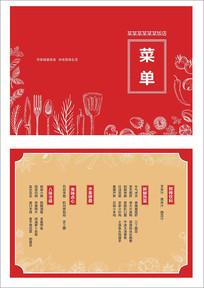 红色菜单两折页
