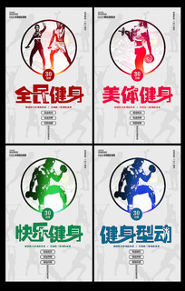 简约健身房健身海报