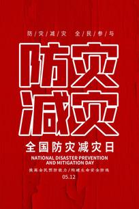 简约全国防灾减灾日海报