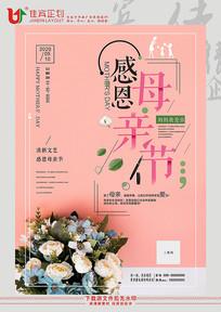 简约文艺感恩母亲节海报