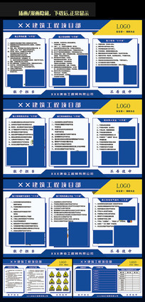 建筑工地施工安全生产月宣传展板