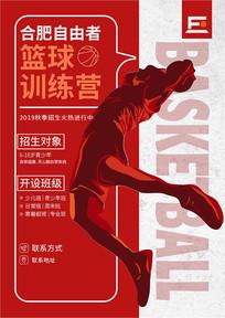 篮球招聘宣传海报