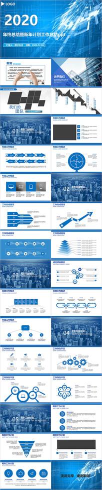 蓝色创意年终工作述职暨工作计划ppt模板