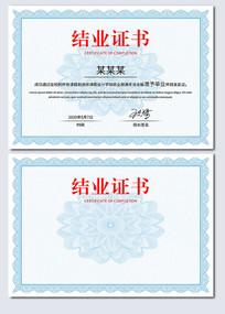 蓝色大气商务欧式花纹结业证书设计