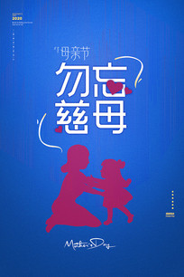 蓝色简约母亲节海报
