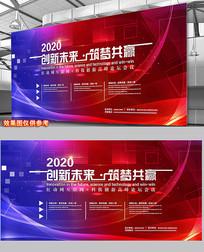 蓝色几何科技会议背景展板设计