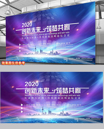 蓝色科技创新未来会联网背景板