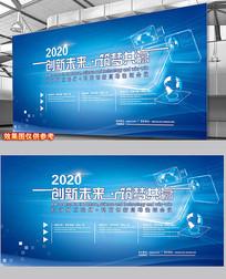 蓝色科技互联网创新研讨会企业会议背景板