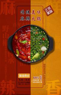 麻辣火锅促销海报设计
