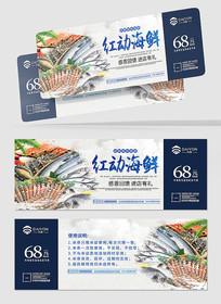 美食海鲜优惠券代金券模板