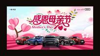 母亲节宣传背景板