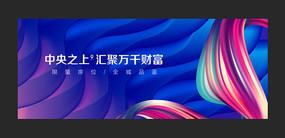 商业地产铺王海报
