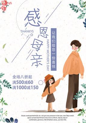 手绘母亲节节日宣传单页