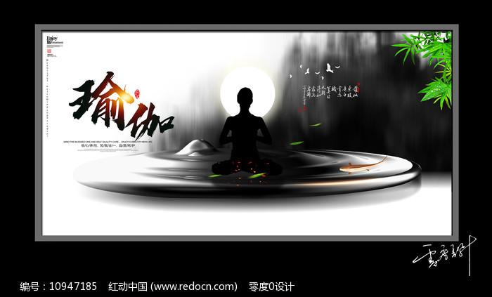 水墨瑜伽房宣传海报图片