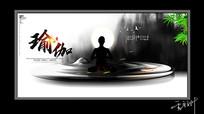 水墨瑜伽房宣传海报