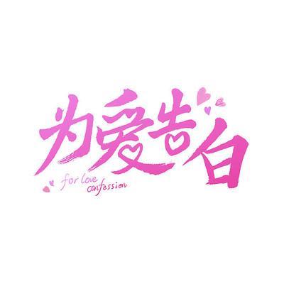 为爱告白字体设计