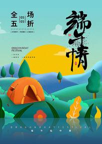 五月初五中国端午广告模板
