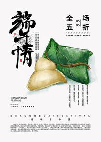 五月初五中国端午海报模板