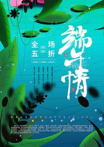 五月初五中国端午海报设计