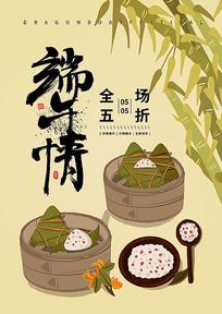 五月初五中国端午节广告模板