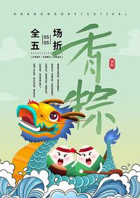 五月初五中国端午节广告设计