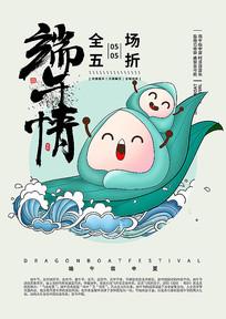 五月初五中国端午节宣传广告设计