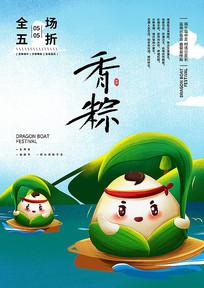 五月初五中国端午节宣传海报模板