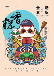 五月初五中国端午节宣传海报设计