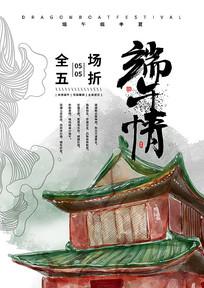 五月初五中国端午宣传海报模板