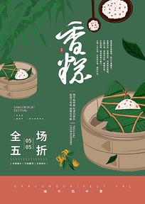 五月五中国端午广告设计