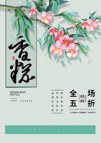 五月五中国端午海报